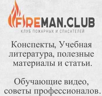 Клуб пожарных