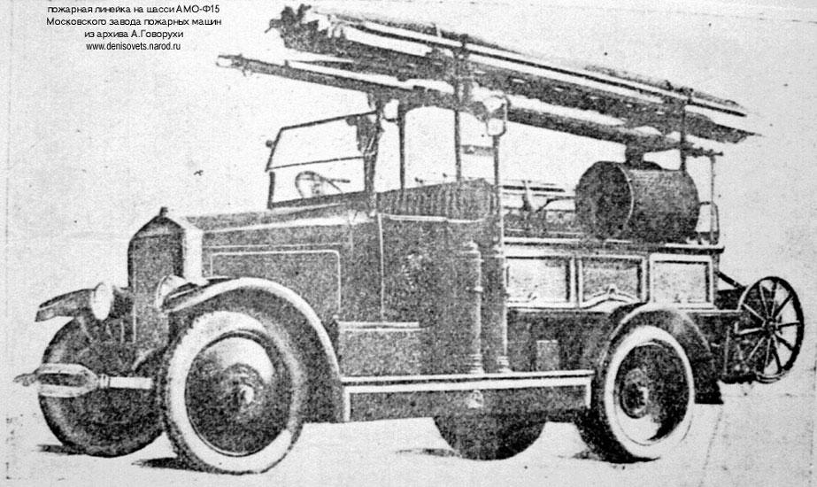 Пожарный автомобиль АМО-Ф-15, производства Миусского завода