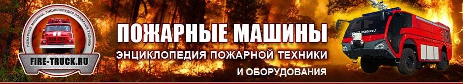Пожарные машины: оборудование, поставки, производство