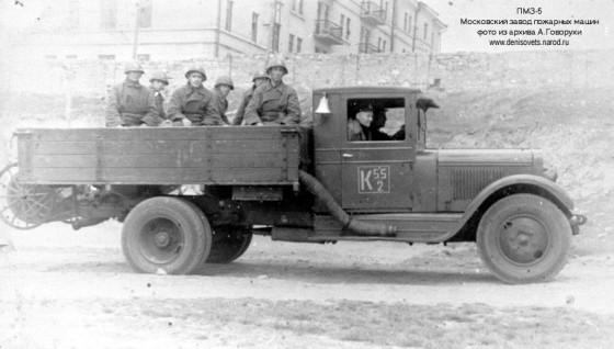 Боевой выезд пожарного пожразделения в годы Великой Отечественной Войны