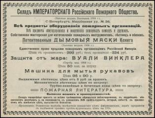 """Реклама ИРПО на страницах журнала """"Пожарное Дело"""""""