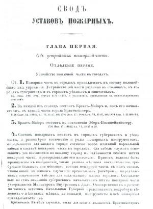Фрагмент сводов пожарных уставов Николая I