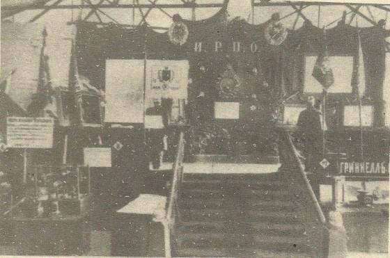 Витрина ИРПО на Всеросийской пожарной выставке 1902 года