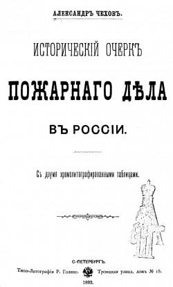 Александр Чехов. Исторический очерк пожарного дела в России