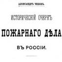 Чехов А. Исторический очерк пожарного дела в России