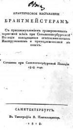Практическое наставление брандмейстерам, 1818 год