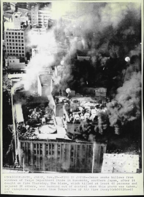 Пожар в универмаге города Кумамото, 1973 год