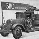 Пожарный автонасос ПМЗ-1, 1934 год