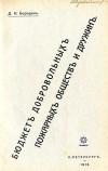 Д.Н. Бородин. Бюджет добровольных пожарных обществ и дружин. Санкт-Петербург, 1913 год