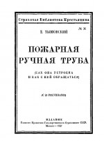 Е. Тымовский. Ручная пожарная труба