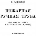 Тымовский Е. Пожарная ручная труба