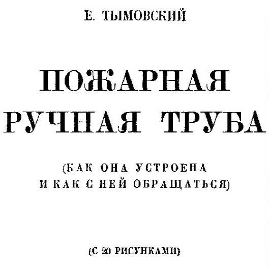 mini-truba1