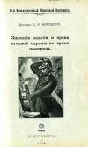 Д.Н. Бородин. Значение власти и права огневой охраны во время пожаров. Санкт-Петербург, 1912 год