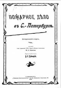 Пожарное дело в Санкт-Петербурге. Исторический очерк