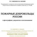Савельев П.С., Малков В.И. Пожарные добровольцы России в фотографиях, документах и воспоминаниях