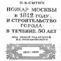 Сытин П.В. Пожар Москвы в 1812 году и строительство города в течение 50 лет