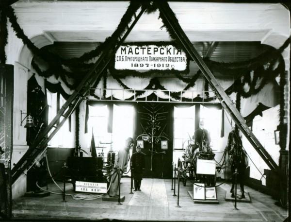 Изделия мастерских Санкт-Петербургского Пригородного Пожарного Общества на Международной Пожарной Выставке. 1912 г. Фотография К. Булла
