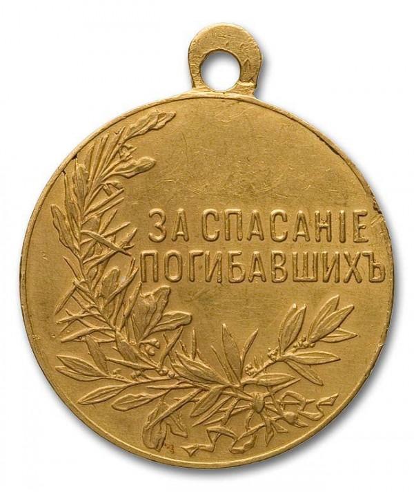 """Медаль """"За спасание погибавших"""""""