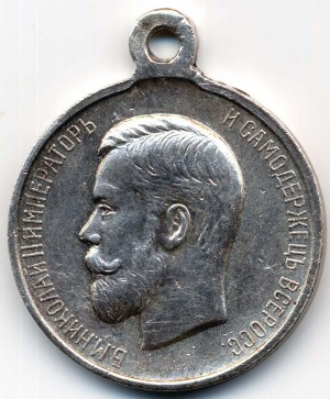 "Медаль ""За усердие"". Серебро, аверс"