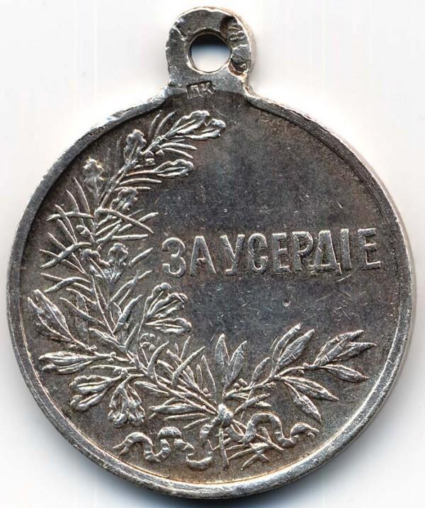 "Медаль ""За усердие"". Серебро, реверс"
