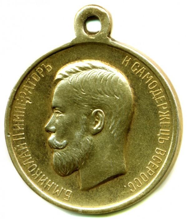 """Медаль """"За усердие"""". Золото, аверс"""