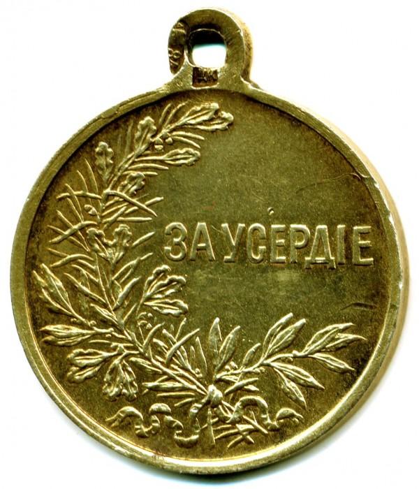 """Медаль """"За усердие"""". Золото, реверс"""