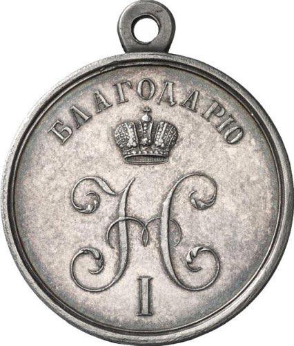 """Медаль """"За возобновление Зимнего дворца"""", серебро, аверс"""