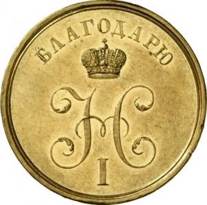 """Медаль """"За возобновление Зимнего дворца"""", золото, аверс"""