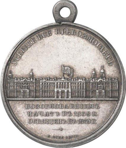"""Медаль """"За возобновление Зимнего дворца"""", серебро, реверс"""