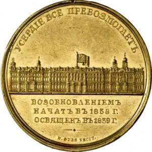 """Медаль """"За возобновление Зимнего дворца"""", золото, реверс"""