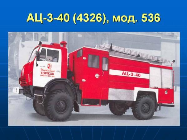 АЦ-3-40 (4326), мод. 536