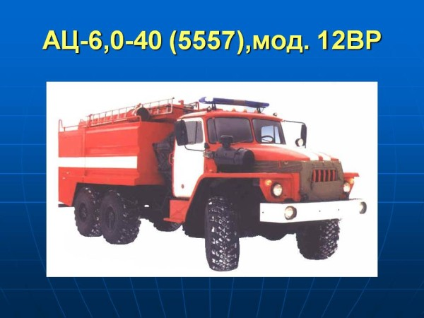 АЦ-6,0-40 (5557),мод. 12ВР