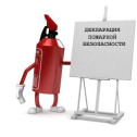 Декларация пожарной безопасности для объектов