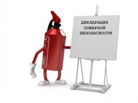 Deklaratsiya-Pozharnoy-bezopasnosti