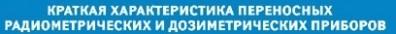 Краткая характеристика переносных радиометрических и дозиметрических приборов