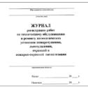 Документация по обслуживанию и ремонту пожарной сигнализации