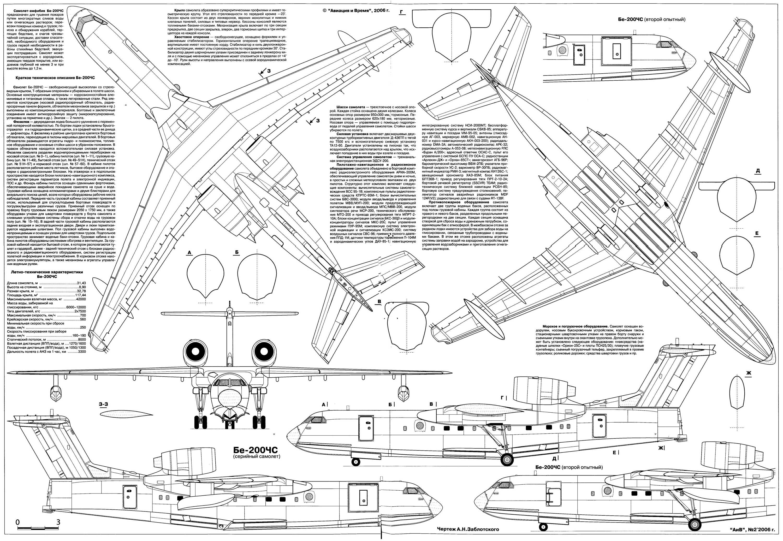 Самолет-амфибия БЕ-200ЧС. Чертеж