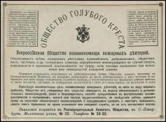 Объявление Общества Голубого Креста