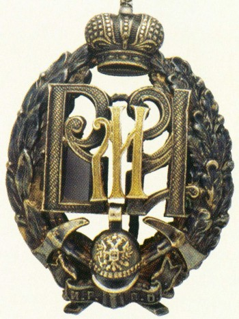 Знак ИРПО 1912 года