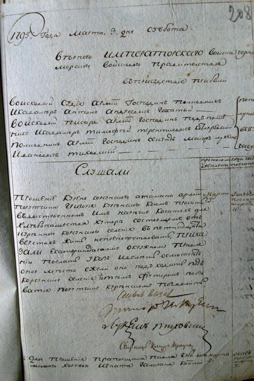 Архивный документ