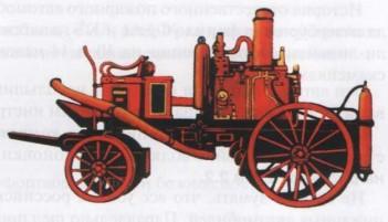 Паровой пожарный насос (1829 год)