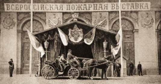 Всероссийская пожарная выставка 1892 года в Санкт-Петербурге
