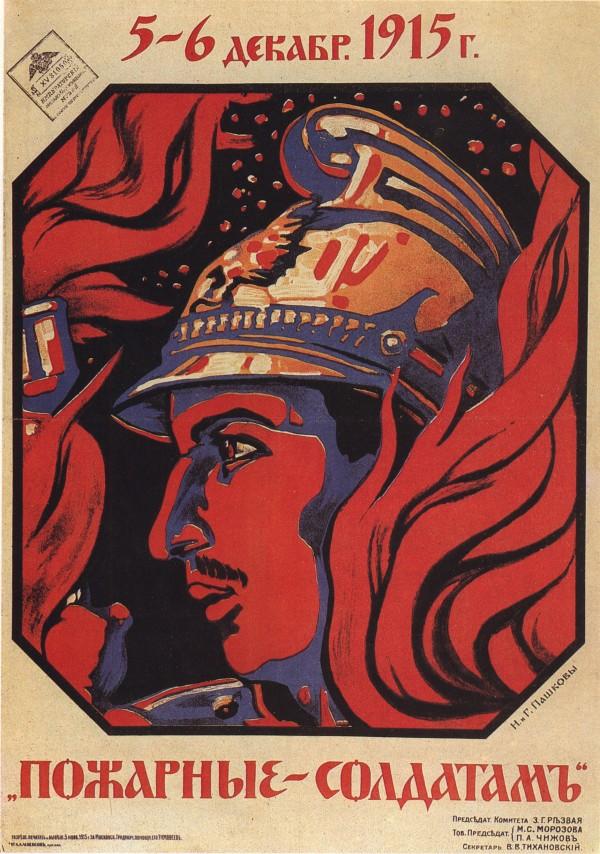"""Плакат благотворительного мероприятия """"Пожарные-солдатам"""" во время Первой Мировой Войны, Россия, 1915 год"""
