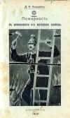 Д.Н. Бородин. Пожарность в зависимости от материала кровель. Санкт-Петербург, 1912 год