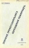 Д.Н. Бородин. Значение профессионального образования пожарных. Санкт-Петербург, 1913 год