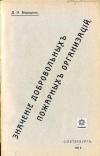 Д.Н. Бородин. Значение добровольных пожарных организаций. Санкт-Петербург, 1912 год