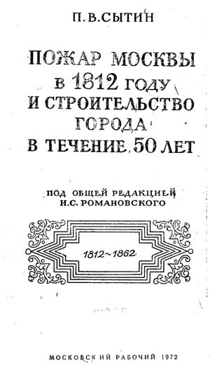 Сытин П.В. Пожар Москвы ва 1812 году и строительство города