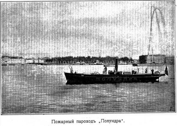 """Пожарный пароход """"Полундра"""""""