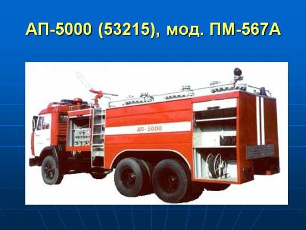 АП-5000 (53215), мод. ПМ-567А