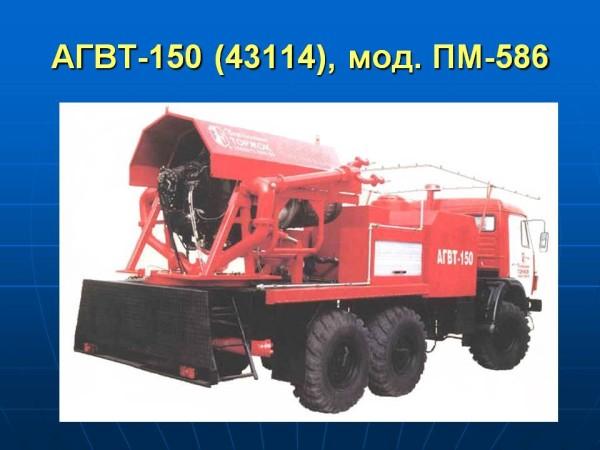 АГВТ-150 (43114), мод. ПМ-586